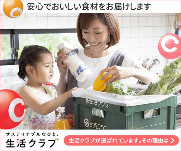 生活クラブの評判・口コミ【実際に注文してわかったメリット・デメリット】