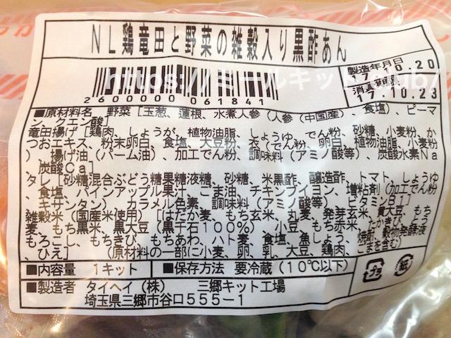 キッチントNL鶏竜田と野菜の雑穀入り黒酢あんかけ原材料