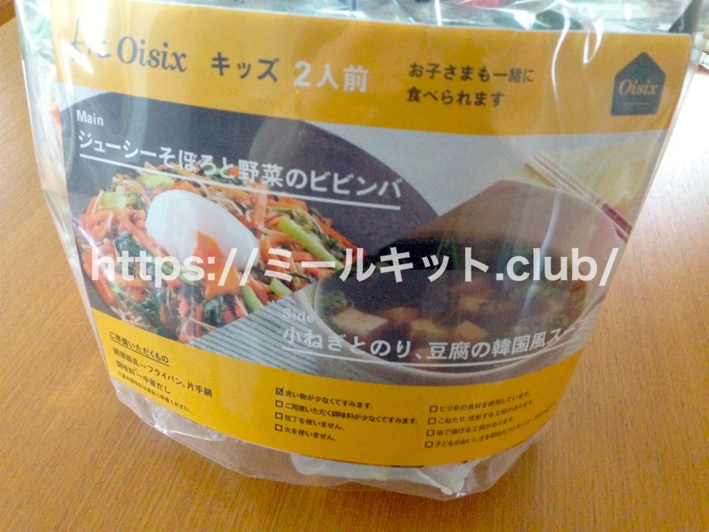 韓国風料理が手軽に作れるミールキット【キットオイシックスのお試しセットを実食!】