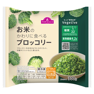 イオン トップバリューのお米の代わりに食べるブロッコリー
