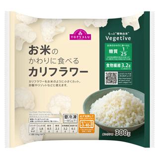 イオン トップバリューのお米の代わりに食べるカリフラワー