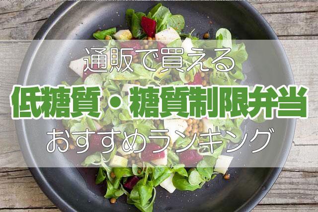 糖質制限弁当宅配おすすめランキング【通販で買える低糖質食まとめ!】
