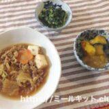 すき焼きセットを実食!【おまかせ健康三彩の口コミ・実食レポ!】