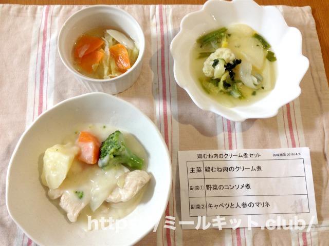 鶏むね肉のクリーム煮セットを食べてみた【わんまいるの口コミ・実食レポ!】