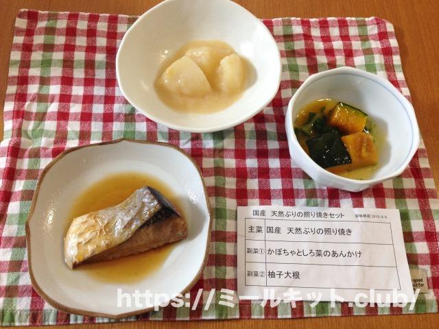 ぶりの照り焼き(国産天然)セットを食べてみた【わんまいるの口コミ・実食レポ!】