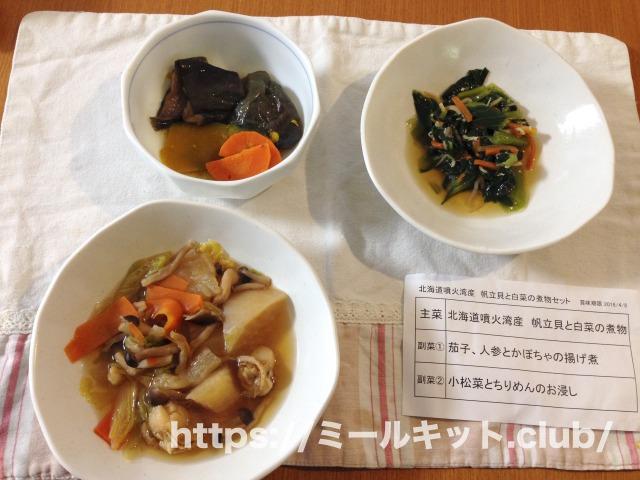 帆立貝(ホタテ)と白菜の煮物セットを食べてみた【わんまいるの口コミ・実食レポ!】