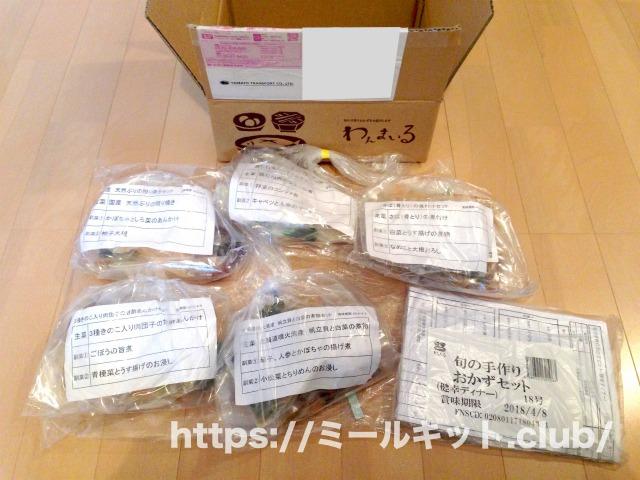 わんまいるの口コミ・評判は?実食&体験レポート【和食が激ウマの宅配食でした!】