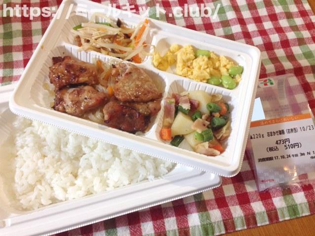 おまかせ御膳|鶏肉の塩麹焼き弁当
