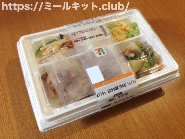 鶏モモ肉の塩麹焼き【おまかせ御膳・セブンミールの宅配弁当】