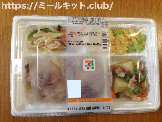 セブンミールの評判・口コミは?|セブンイレブンの宅配弁当実食・体験レポート