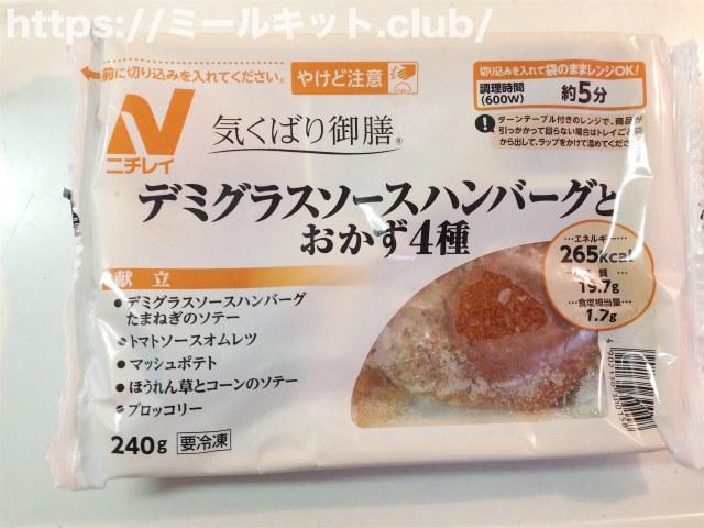 デミグラスソースハンバーグとおかず4種【ニチレイフーズダイレクトのメニュー】