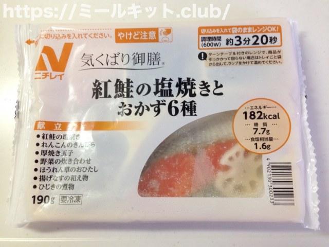 ニチレイフーズダイレクト 紅鮭の塩焼きとおかず6種