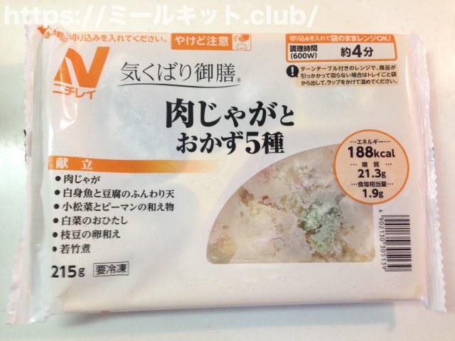 肉じゃがとおかず5種【ニチレイフーズダイレクトのメニュー】