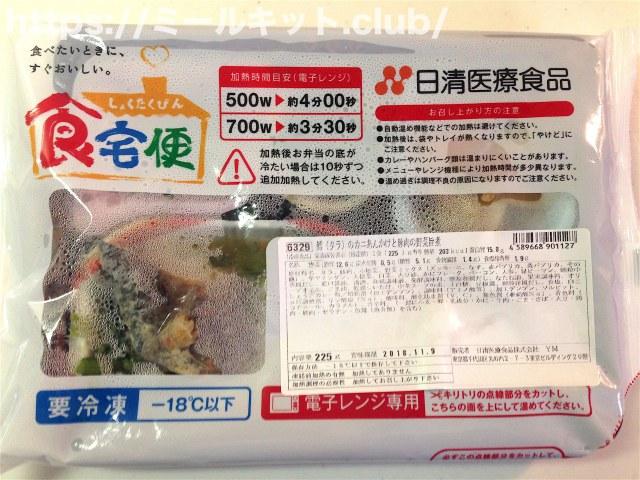 鱈(タラ)のカニあんかけと豚肉の野菜旨煮【食宅便の口コミ・実食レポ!】