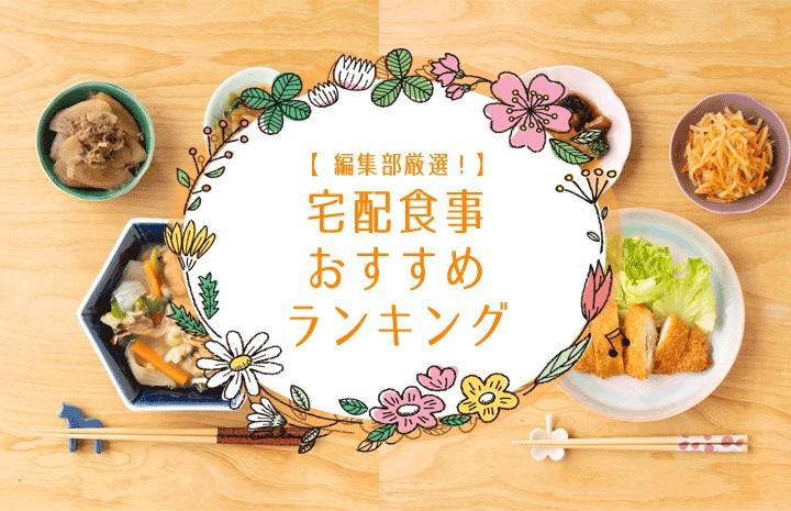 宅配食事おすすめランキング【スタッフ厳選おすすめ宅配食】
