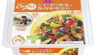 なすと彩野菜の豚肉味噌炒め