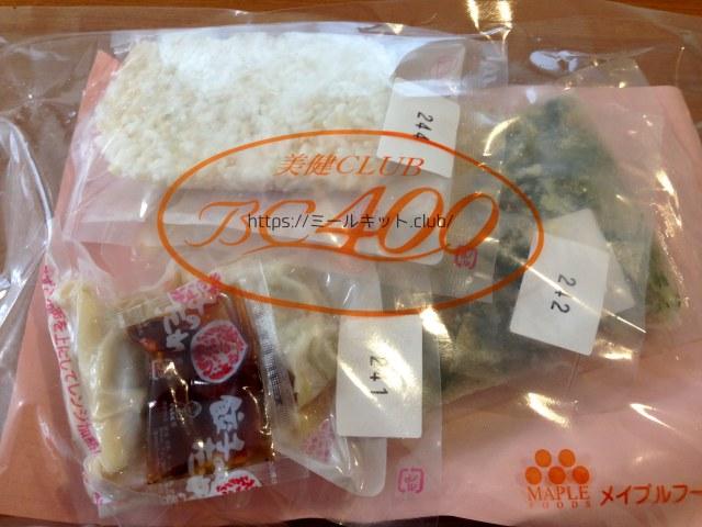 宇都宮餃子セット【美健倶楽部BC400コースを実食!】