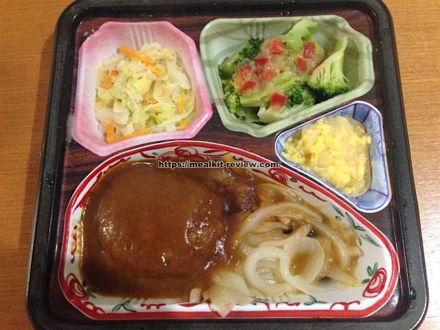 煮込みハンバーグセットを食べてみた【ベルーナグルメの口コミ・実食レポ!】