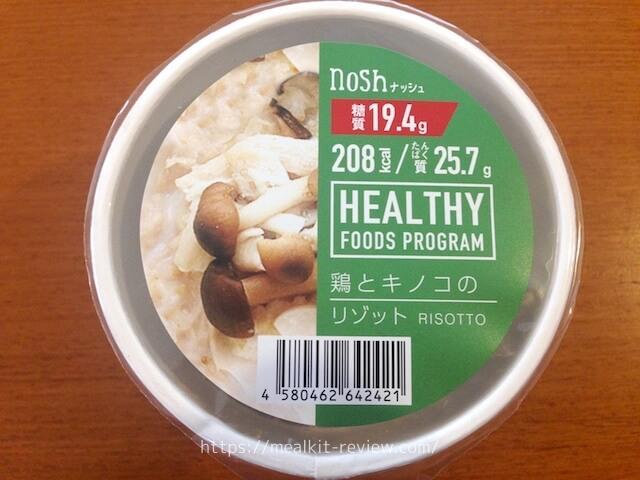 鶏とキノコのリゾットを食べてみた【ナッシュの口コミ・実食レポ!】
