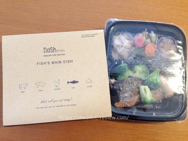 鮭のごま風味焼き弁当を食べてみた【ナッシュの口コミ・実食レポ!】