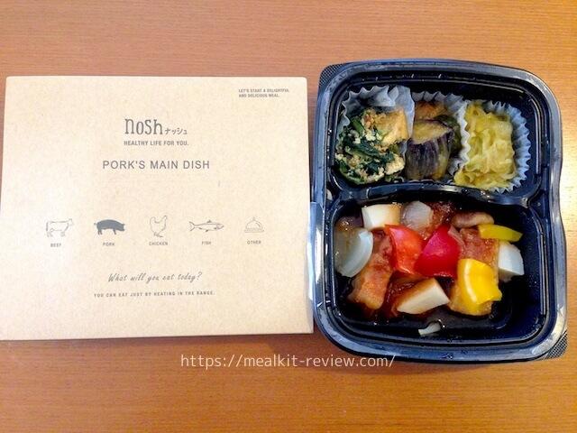彩り酢豚弁当を食べてみた【ナッシュの口コミ・実食レポ!】