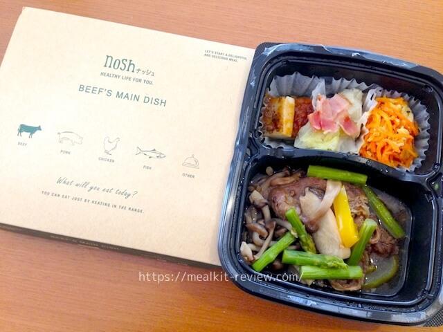 牛肉ときのこの甘辛煮弁当を食べてみた【ナッシュの口コミ・実食レポ!】
