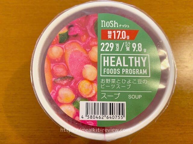 お野菜とひよこ豆のビーツスープを食べてみた【ナッシュの口コミ・実食レポ!】