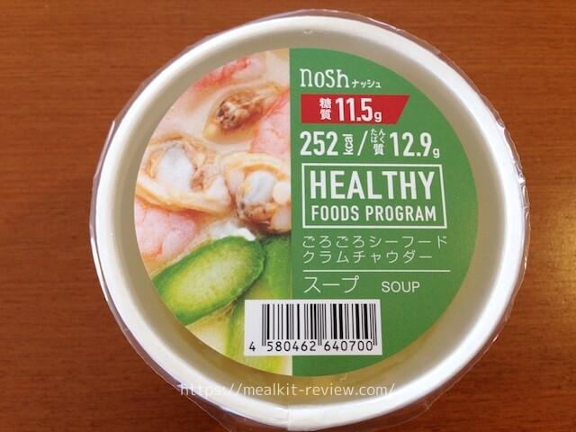 ごろごろシーフードクラムチャウダーを食べてみた【口コミ・実食レポ!】