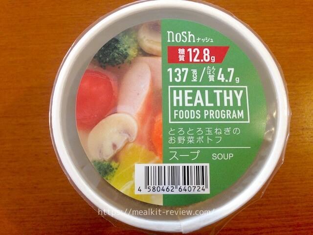 とろとろ玉ねぎのお野菜ポトフを食べてみた【ナッシュの口コミ・実食レポ!】