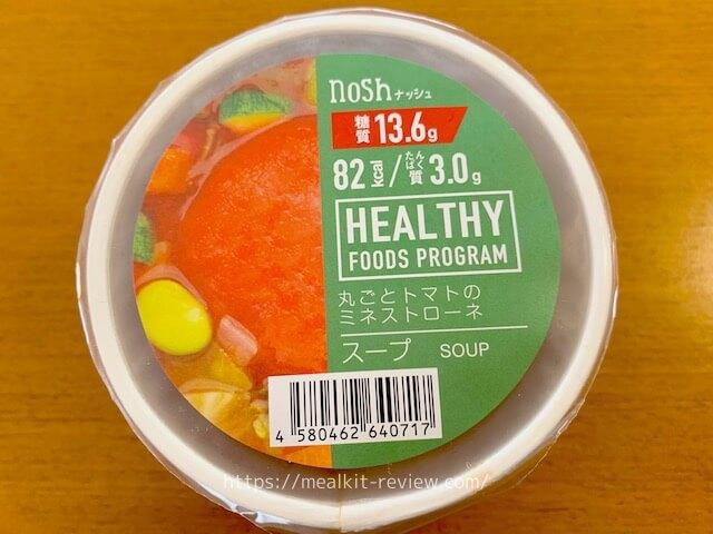 丸ごとトマトのミネストローネを食べてみた【ナッシュの口コミ・実食レポ!】
