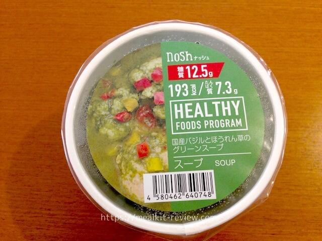 国産バジルとほうれん草のグリーンスープを食べてみた【ナッシュの口コミ・実食レポ!】