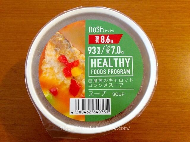 白身魚のキャロットコンソメスープを食べてみた【ナッシュの口コミ・実食レポ!】