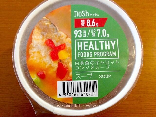 ナッシュ・白身魚のキャロットコンソメスープ