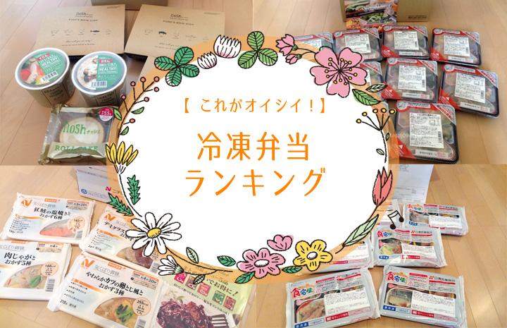 冷凍弁当宅配ランキング【美味しさ・価格・おすすめ度で比較!】