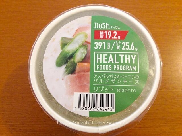 アスパラガスとベーコンのパルメザンチーズリゾットは美味しい?【noshのメニュー実食レポ】