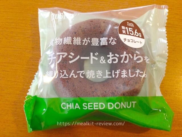 チョコレートドーナツを食べてみた【ナッシュの口コミ・実食レポ!】