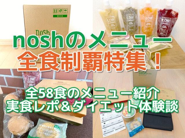 noshのメニュー58種類を全部食べてみた!【全食制覇特集&ダイエットレポート】