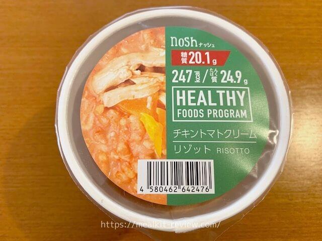 チキントマトクリームリゾットは美味しい?【noshのメニュー口コミ&実食レポ】