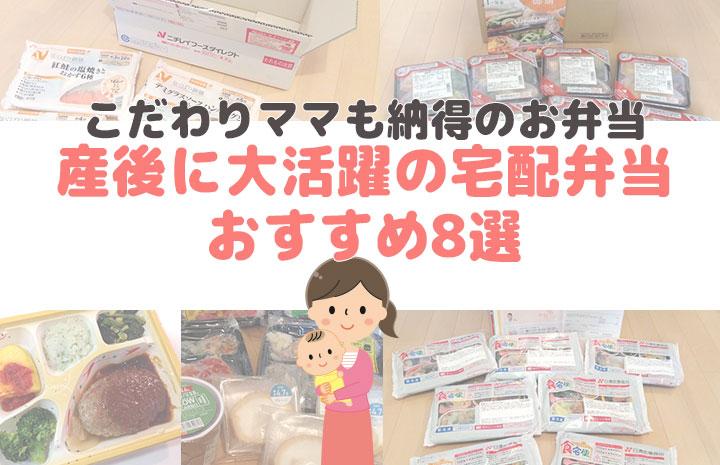 産後宅配弁当おすすめ10選【産前のママも納得のお弁当特集!】