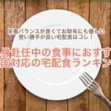 単身赴任中の食事におすすめ 全国配送対応の宅配食ランキング