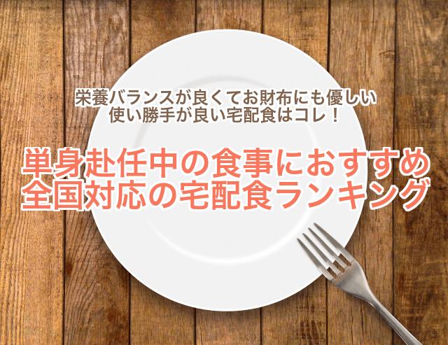単身赴任中の食事におすすめな全国対応の宅配食サービス5選