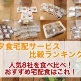 夕食宅配サービス比較ランキング【人気宅配おかずサービス8選】