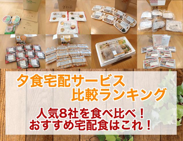 夕食宅配サービス比較ランキング【人気8社おすすめはどこ?】