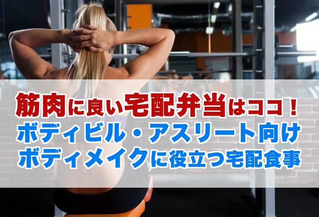 筋肉弁当宅配【ボディビル・ボディメイク向き宅配食おすすめランキング】