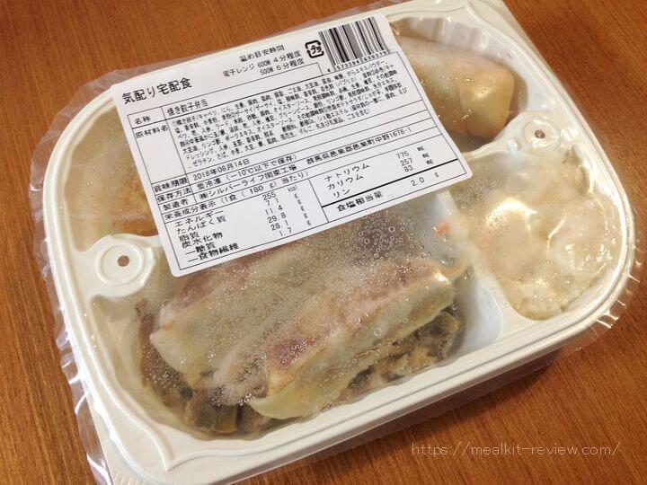 ウェルネスダイニング・焼き餃子弁当