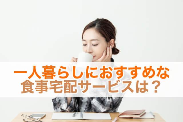 一人暮らしに!食事宅配&冷凍弁当【食費節約&野菜不足解消におすすめ8選】