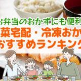 惣菜宅配を比較!【温めるだけのおかずランキング・おすすめ10選】