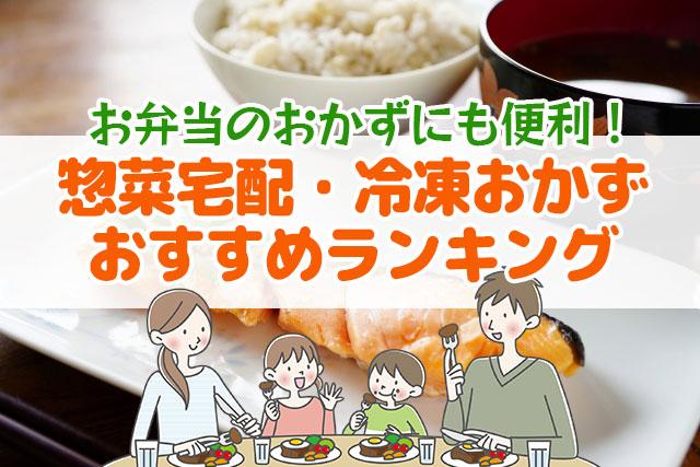 惣菜宅配・冷凍おかずおすすめランキング