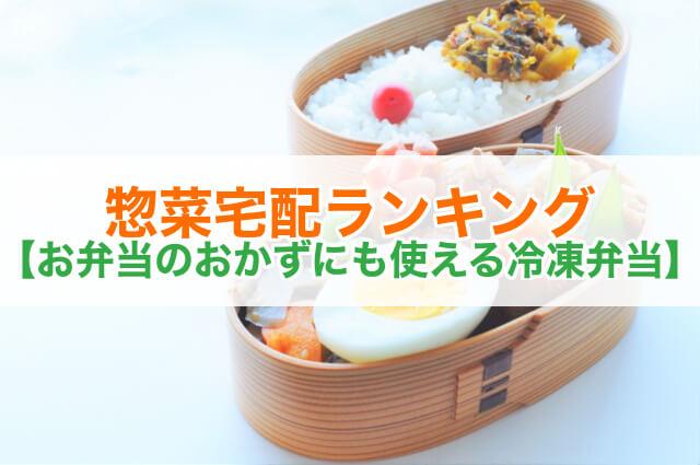 惣菜宅配ランキング【お弁当のおかずにも使える冷凍宅配おかず・冷凍弁当】