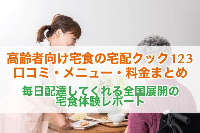 宅配クック123の口コミ・実食レポ【前日注文可能な食事配達】